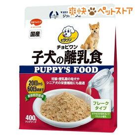 ビタワン チョビワン 小犬の離乳食 20日から60日頃まで(400g)【ビタワン】[爽快ペットストア]