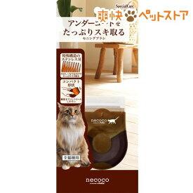 ネココ セニングブラシ(1コ入)【necoco(ネココ)】[爽快ペットストア]