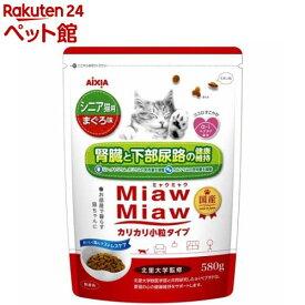 ミャウミャウ ドライ シニア猫用 まぐろ味(580g)【d_aix】【ミャウミャウ(Miaw Miaw)】[キャットフード][爽快ペットストア]