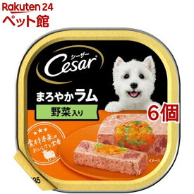 シーザー まろやかラム 野菜入り(100g*6個セット)【d_cesar】【シーザー(ドッグフード)(Cesar)】[ドッグフード][爽快ペットストア]