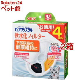 ピュアクリスタル 猫用フィルター式給水器 軟水化フィルター(4個入*2箱セット)【202009_sp】【2012_mtmr】【ピュアクリスタル】[爽快ペットストア]