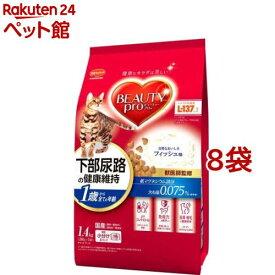 ビューティープロ キャット 猫下部尿路の健康維持 1歳から(1.4kg*8コセット)【d_beauty】【ビューティープロ】[キャットフード][爽快ペットストア]
