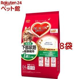 ビューティープロ キャット 猫下部尿路の健康維持 低脂肪 1歳から(1.4kg*8コセット)【d_beauty】【ビューティープロ】[キャットフード][爽快ペットストア]