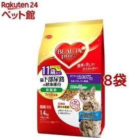 ビューティープロ キャット 猫下部尿路の健康維持 低脂肪 11歳以上(1.4kg*8コセット)【d_beauty】【ビューティープロ】[キャットフード][爽快ペットストア]