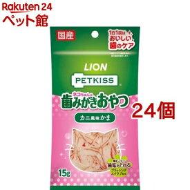 ペットキッス オーラルケアカニ風味かま(15g*24コセット)【ペットキッス】[爽快ペットストア]