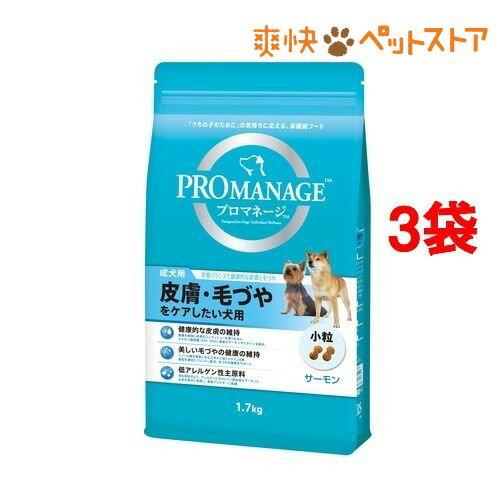 プロマネージ 皮膚毛づやをケアしたい犬用 成犬用(1.7kg*3コセット)【d_pro】【プロマネージ】[爽快ペットストア]
