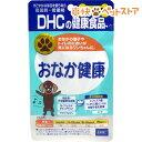 DHC 愛犬用 おなか健康(60粒)【DHC ペット】[爽快ペットストア]