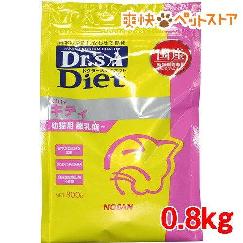 ドクターズダイエット 猫用 キティ(0.8kg)【ドクターズダイエット】[爽快ペットストア]