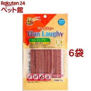 Wan Laughy 馬(70g*6袋セット)[爽快ペットストア]
