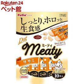 ペティオ Meaty(ミーティ) ササミ(10本入)【dalc_petio】【ペティオ(Petio)】[爽快ペットストア]