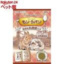 モンラパン ウサギ用ドライフード(850g)[爽快ペットストア]