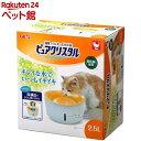ピュアクリスタル 2.5L 猫用フィルター式給水器(2.5L)【d_pure】【202009_sp】【ピュアクリスタル】[爽快ペットストア]