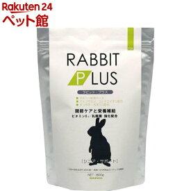 ラビット・プラス シニア・サポート(800g)[爽快ペットストア]