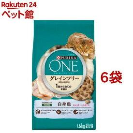 ピュリナ ワン キャット 1歳から全ての年齢に グレインフリー 白身魚(1.6kg*6袋セット)【d_one】【dalc_purinaone】【qqu】【ピュリナワン(PURINA ONE)】[キャットフード][爽快ペットストア]