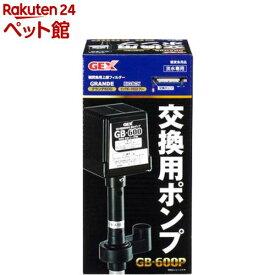交換用ポンプ GB-600P(1個)[爽快ペットストア]