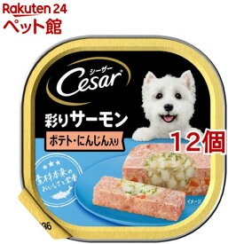 シーザー サーモン風味 ポテトとにんじん入り(100g*12個セット)【d_cesar】【シーザー(ドッグフード)(Cesar)】[ドッグフード][爽快ペットストア]