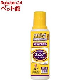 【動物用医薬品】グリーンFゴールドリキッド(250ml)[爽快ペットストア]