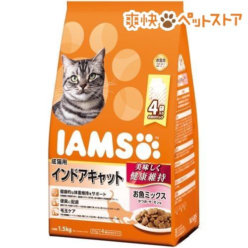 アイムス 成猫用 インドアキャット お魚ミックス(1.5kg)【iamsc15154】【1806_iams】【アイムス】[爽快ペットストア]