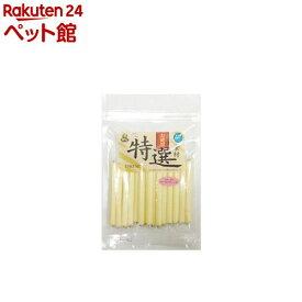 特選 チーズスティック(140g)[爽快ペットストア]