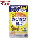 DHC 愛犬用 きびきび散歩(60粒)【DHC ペット】[爽快ペットストア]