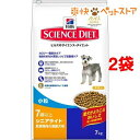 サイエンス・ダイエット シニアライト 小粒 肥満傾向の高齢犬用(7Kg*2コセット)【サイエンスダイエット】[ドッグフー…