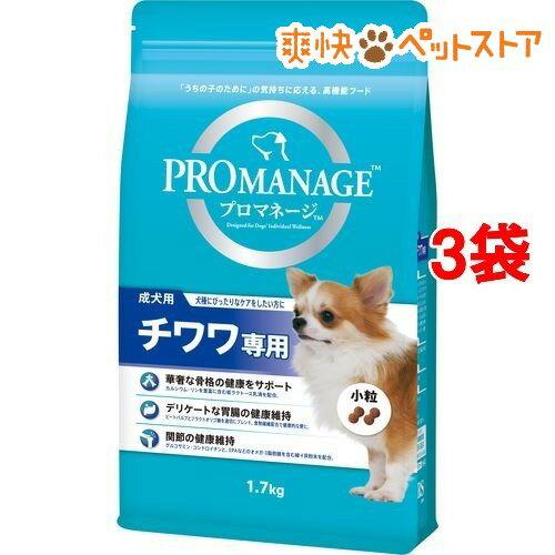 プロマネージ チワワ専用 成犬用(1.7kg*3コセット)【d_pro】【プロマネージ】[爽快ペットストア]