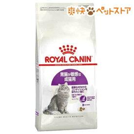 ロイヤルカナン フィーラインヘルスニュートリション センシブル(15kg)【ロイヤルカナン(ROYAL CANIN)】[爽快ペットストア]