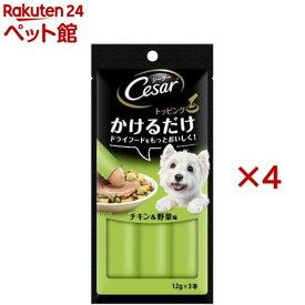 シーザー トッピング チキン&野菜味(12g*3本入*4袋セット)【シーザー(ドッグフード)(Cesar)】[爽快ペットストア]
