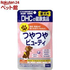 DHC 愛犬用 つやつやビューティ(60粒)【2012_mtmr】【DHC ペット】[爽快ペットストア]