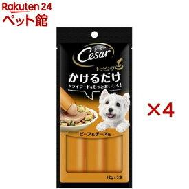 シーザー トッピング ビーフ&チーズ味(12g*3本入*4袋セット)【シーザー(ドッグフード)(Cesar)】[爽快ペットストア]