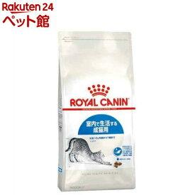 ロイヤルカナン フィーラインヘルスニュートリション インドア(2kg)【d_rc】【d_rc15point】【dalc_royalcanin】【ロイヤルカナン(ROYAL CANIN)】[キャットフード][爽快ペットストア]