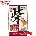 日本犬 柴専用 チキン味(6.5kg)【日本犬】[ドッグフード][爽快ペットストア]