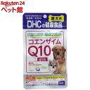 DHC 愛犬用 コエンザイムQ10還元型(60粒)【2012_mtmr】【DHC ペット】[爽快ペットストア]