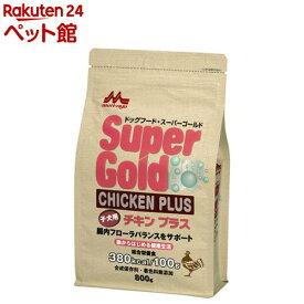 スーパーゴールド チキンプラス 子犬用(800g)【スーパーゴールド】[ドッグフード][爽快ペットストア]