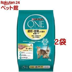 ピュリナワン キャット 避妊・去勢した猫の体重ケア ターキー(4kg*2コセット)【d_one】【dalc_purinaone】【qqu】【ピュリナワン(PURINA ONE)】[キャットフード][爽快ペットストア]