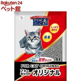 猫砂 固まる猫砂 フォーキャットオリジナル(8L)[爽快ペットストア]