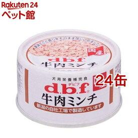 デビフ 牛肉ミンチ(65g*24コセット)【デビフ(d.b.f)】[ドッグフード][爽快ペットストア]
