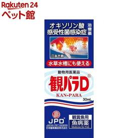 【動物用医薬品】観パラD(30ml)[爽快ペットストア]