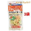 ドギーマン hello! ダイヤカットチーズ 野菜ミックス(100g*3コセット)【ハロー!(hello!)】[爽快ペットストア]