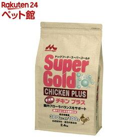 スーパーゴールド チキンプラス 子犬用(2.4kg)【スーパーゴールド】[ドッグフード][爽快ペットストア]
