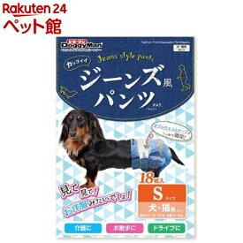 ドギーマン ジーンズ風パンツ S(18枚入)【d_dog】【202006_sp】【ドギーマン(Doggy Man)】[爽快ペットストア]