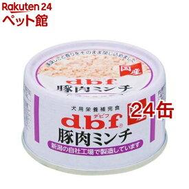 デビフ 豚肉ミンチ(65g*24コセット)【デビフ(d.b.f)】[ドッグフード][爽快ペットストア]