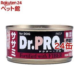 Dr.PRO ササミ缶(80g*24コセット)【Dr.PRO(ドクタープロ)】[ドッグフード][爽快ペットストア]