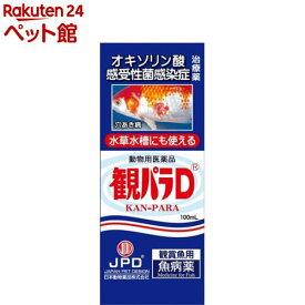 【動物用医薬品】観パラD(100ml)[爽快ペットストア]