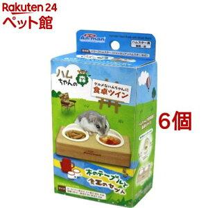 ハムちゃんの森 食卓ツイン(6個セット)[爽快ペットストア]