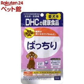 DHC 愛犬用 ぱっちり(60粒)【2shnyzk】【DHC ペット】[爽快ペットストア]