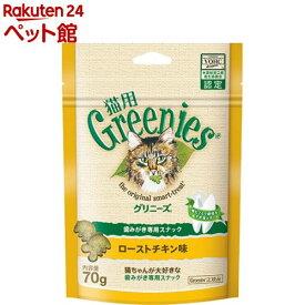 猫用 グリニーズ 正規品 ローストチキン味(70g)【グリニーズ(GREENIES)】[爽快ペットストア]