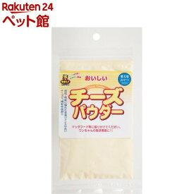 おいしいチーズパウダー(40g)[爽快ペットストア]