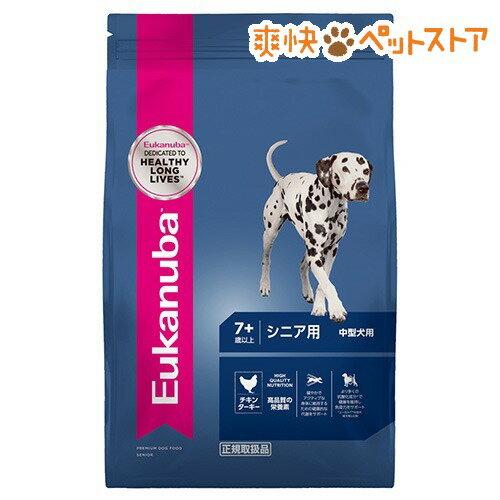 ユーカヌバ ミディアム シニア 中型犬用 7歳以上(7.5kg)【d_euka】【ユーカヌバ(Eukanuba)】[爽快ペットストア]