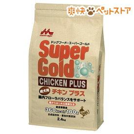 スーパーゴールド チキンプラス 成犬用(2.4kg)【スーパーゴールド】[爽快ペットストア]